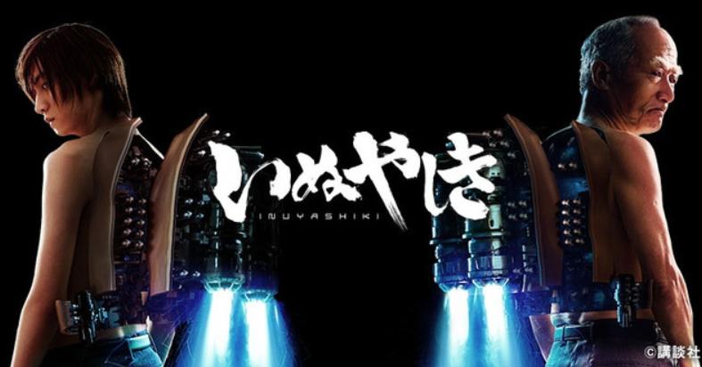 Inuyashiki live action movie